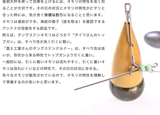 爆釣天秤4プラスの効果的な使用方法