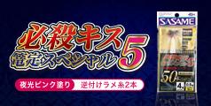 必殺キス篭定スペシャル5が新登場!!
