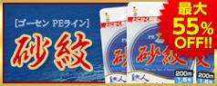 【特価販売】PEリール糸「砂紋」