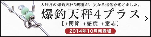 爆釣天秤シリーズに「爆釣天秤4プラス(シンカー着脱式)」が新登場!!