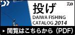 DAIWA投げカタログ2014