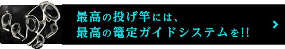 最高の投げ竿には、最高の篭定ガイドシステムを!!