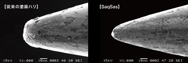 従来の塗装ハリとSaqSasの比較