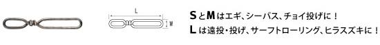 パワースピードスナップ LRSM/S