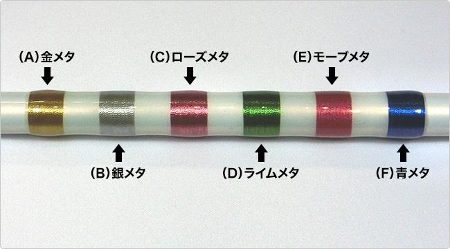 メタリック巻糸見本A