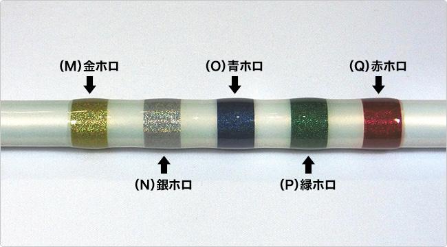 ホロメタリック巻糸見本C