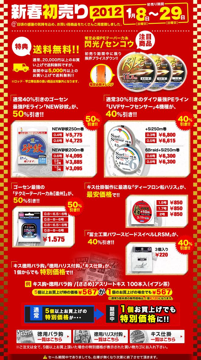 篭定釣具店新春初売り2012