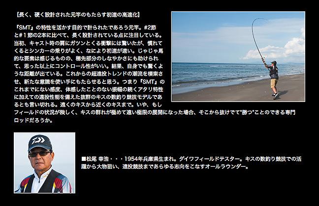 テスターインプレッション(松尾 幸浩)