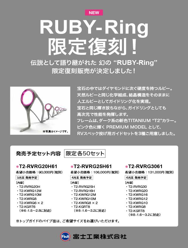 RUBY-Ring(ルビーリング)